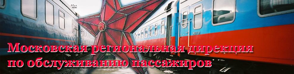 Московская региональная дирекция по обслуживанию пассажиров