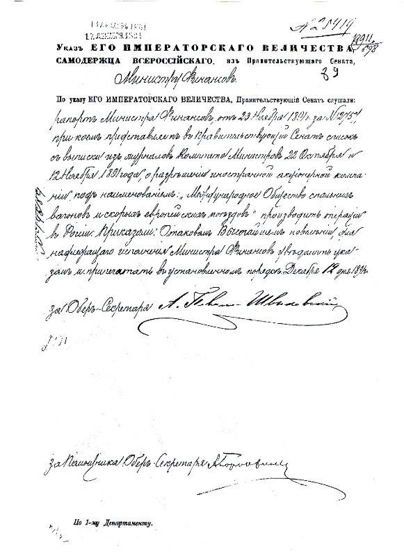 Указ Александра III