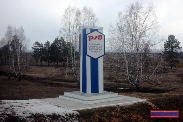 столб - граница Восточно-Сибирской железной дороги