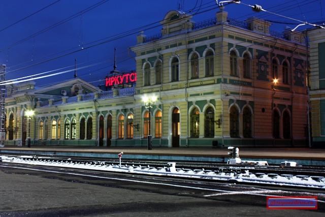 Станция Иркутск-Пассажирский