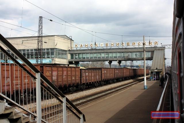 Станция Канск-Енисейский