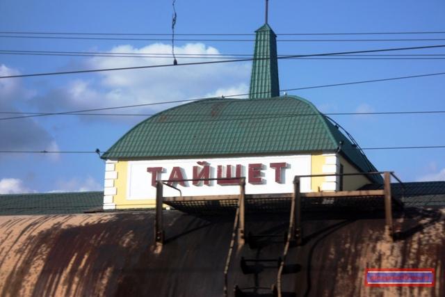 За цистерной купол станции Тайшет