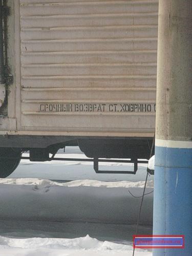 вагон-термос с надписью «СРОЧНЫЙ ВОЗВРАТ СТ. ХОВРИНО»
