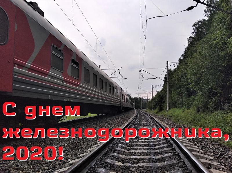 С Днем железнодорожника, 2020!