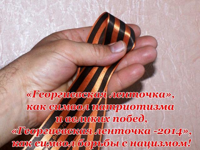Георгиевская ленточка - как символ народа-победителя!