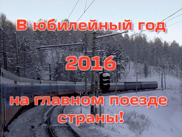 С Новым годом, 2016!
