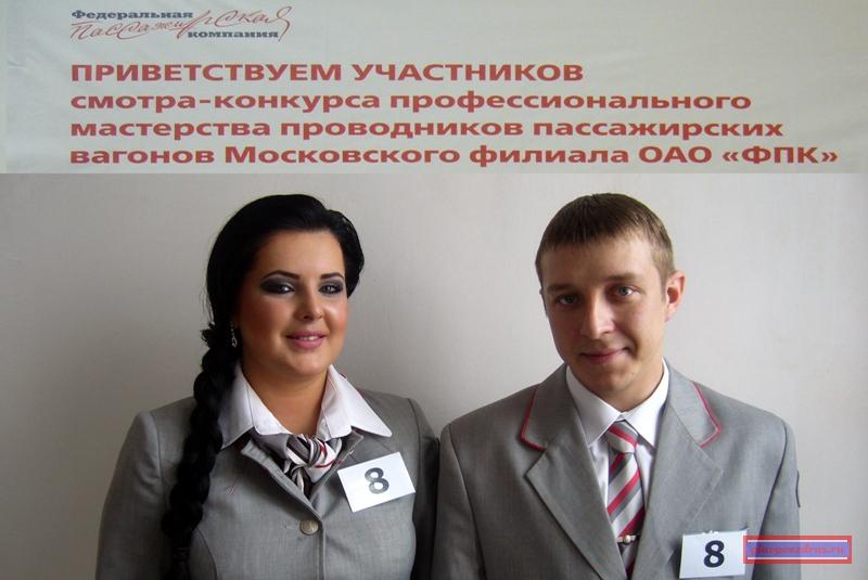 Участники конкурса проводников Боровик Юлия и Денисенко Александр