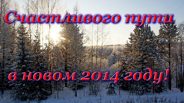 Счастливого пути в новом 2014 году!