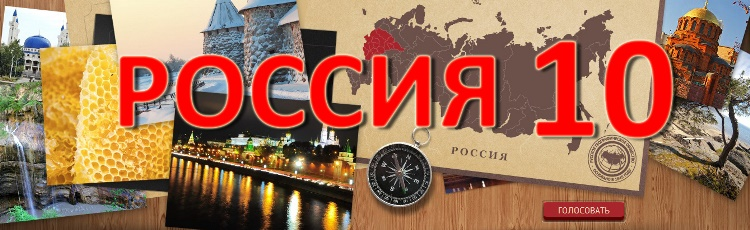 мультимедийный проект-конкурс  «Россия 10»