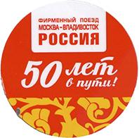 50 лет поезду «РОССИЯ»