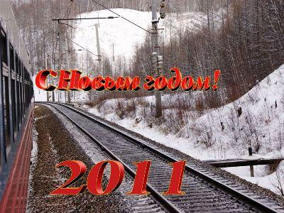 С Новым годом, 2011!