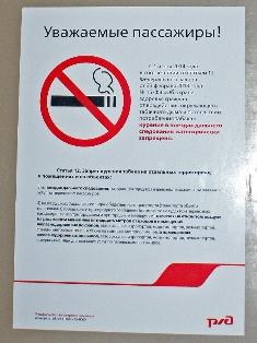 Стикеры с наглядной информацией для пассажиров о запрете  курения