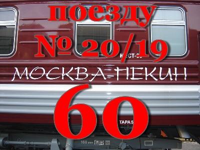 Поезду №20/19 международного сообщения Москва-Пекин 60 лет!