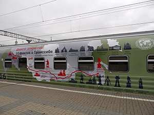 Наружное оформление вагона №3 юбилейного состава «100 лет окончания строительства Транссиба» о городах Транссиба