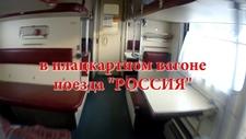 Видео плацкартного вагона (3 класс) поезда «РОССИЯ»