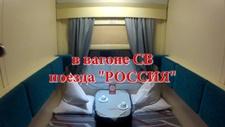 Видео вагона СВ (1 класс) поезда «РОССИЯ»